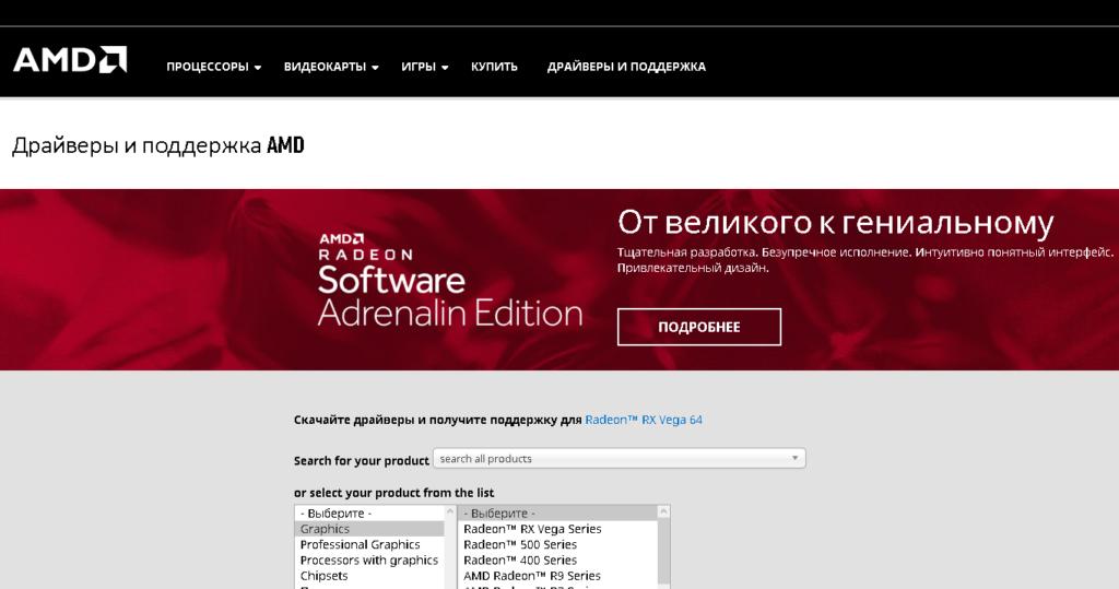 Картинка страницы официального сайта драйверов AMD