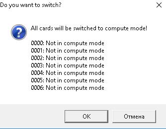 Картинка переключения видеокарт в режим вычислений утилитой Compute Switcher