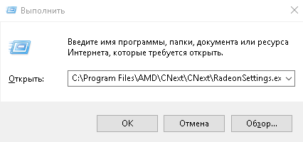 Картинка запуска утилиты АМД Radeon Settings