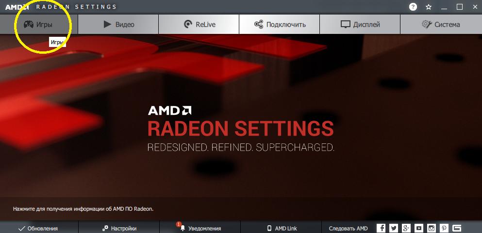 Картинка выбора подменю игр в AMD Radeon Settings
