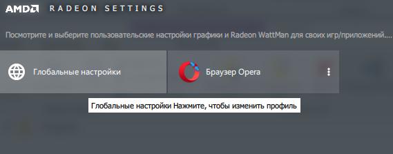 Картинка активации глобальных настроек в AMD Radeon Settings