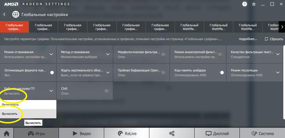 Картинка включения режима вычислений в AMD Radeon Settings