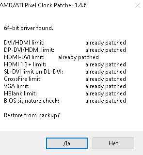 Картинка пропатчивания драйверов с помощью atikmdag patcher