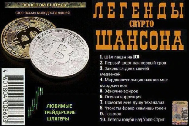 Современная обложка сборника песен для криптотрейдеров, майнеров и инвесторов