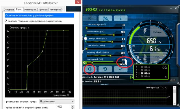 Скриншот MSI Afterburner при настройке скорости вращения кулеров