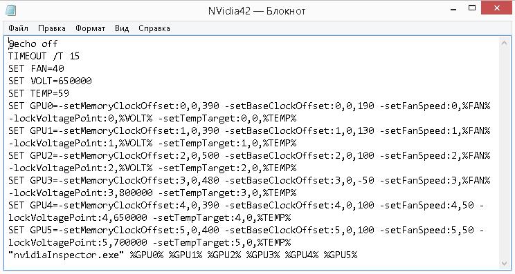 Скриншот BAT-файла для использования NvidiaInspector для рига с шестью видеокартами
